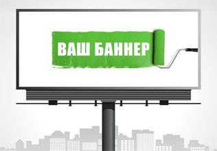 Баннерная реклама на стене